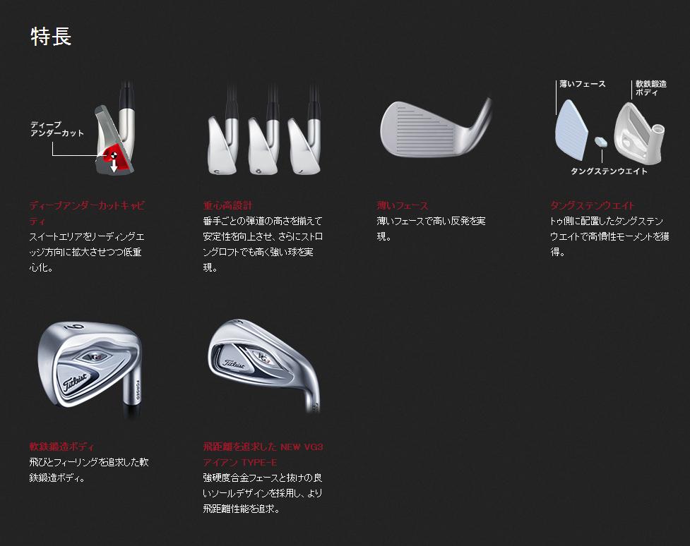 Titleist Japan 2014 VG3 Type E Forged Iron 6-PW