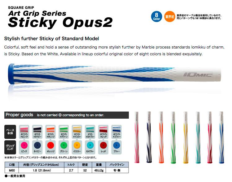 Iomic Art Grip Series Sticky Opus 2