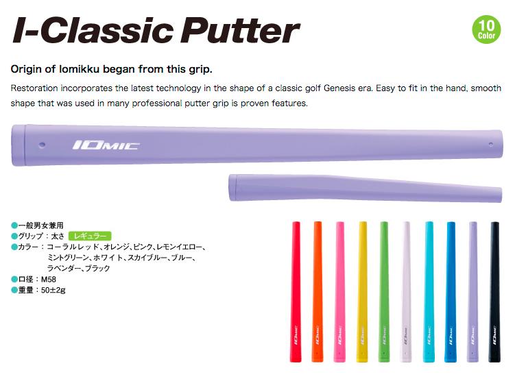 Iomic I-Classic Putter Grip