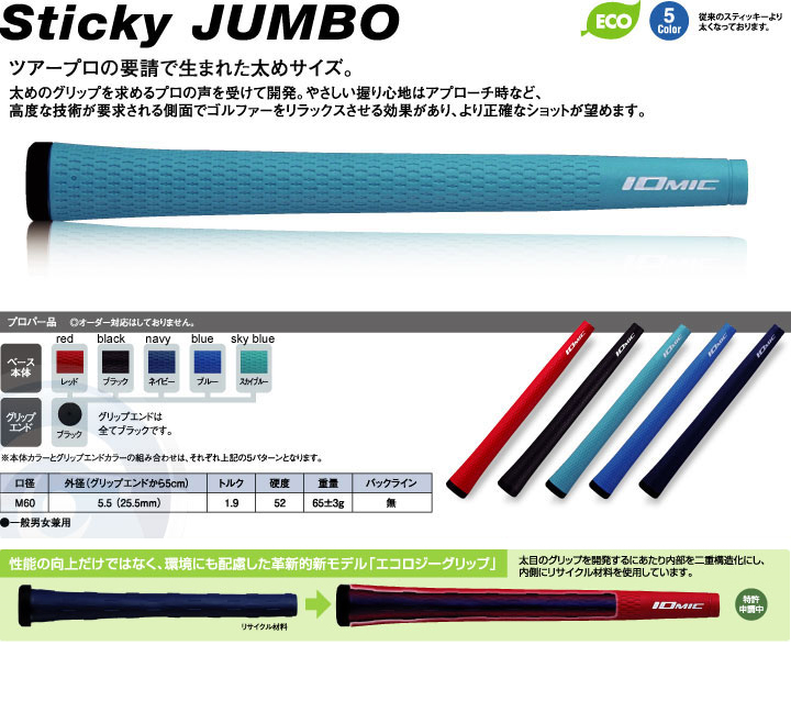 Iomic Sticky Jumbo Oversize Grip