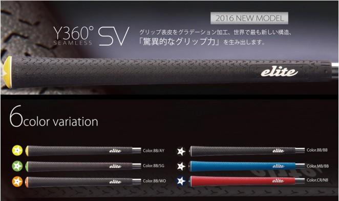 Elite Grips Y360 SV Grip
