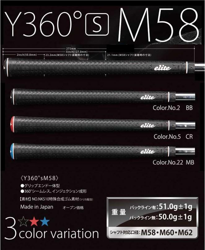 Elite Grips Y360S M58 Grip