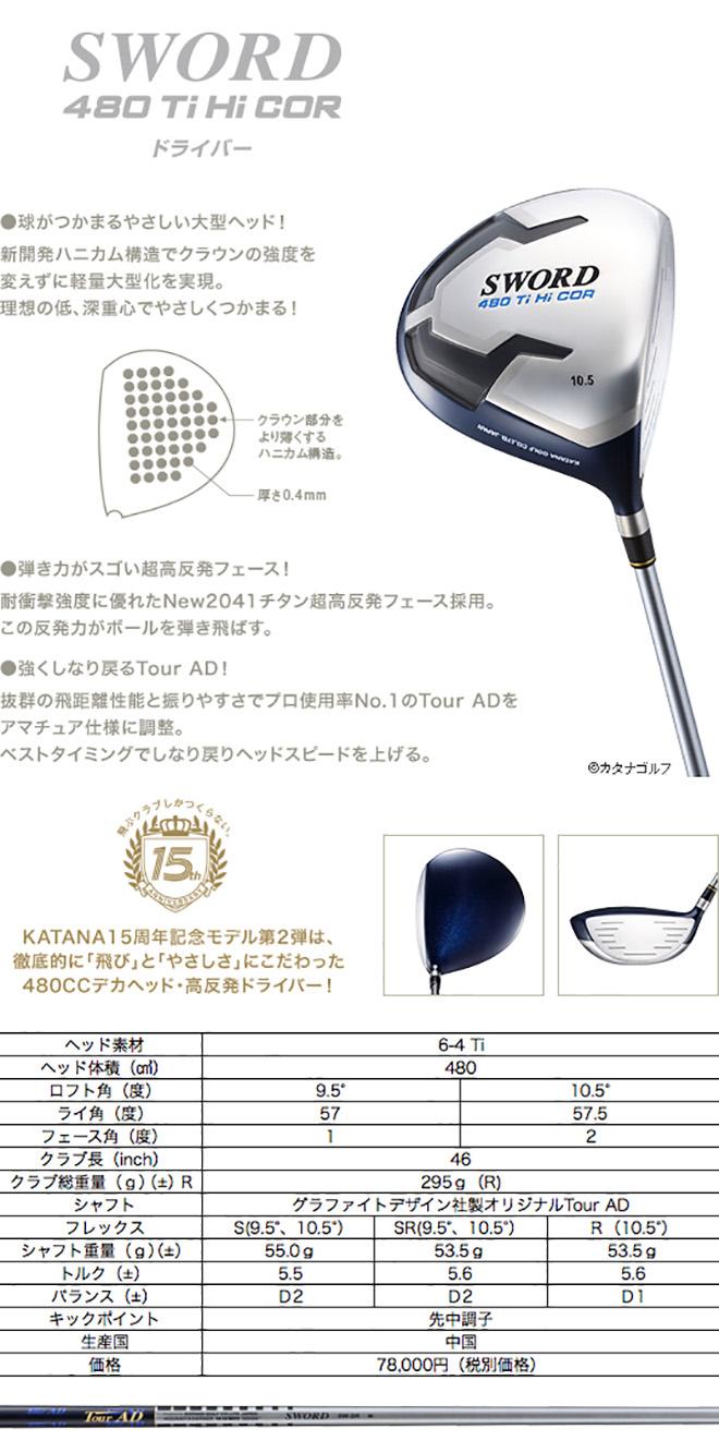Katana Sword 480 Ti Hi Cor Driver