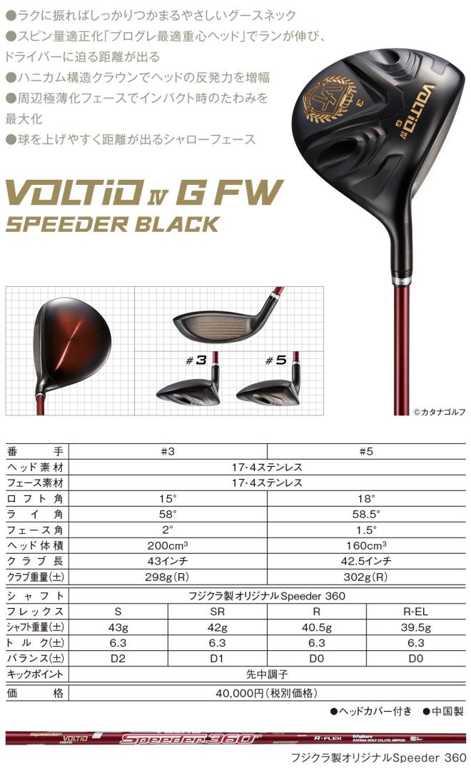 Katana Voltio IV G FW Speeder Black Fairway Wood