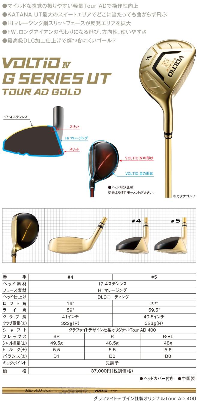 Katana Voltio IV G Series UT Tour AD Gold Utility