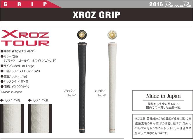 RomaRo Xroz Tour Grip