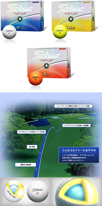 Titleist VG3 Ball