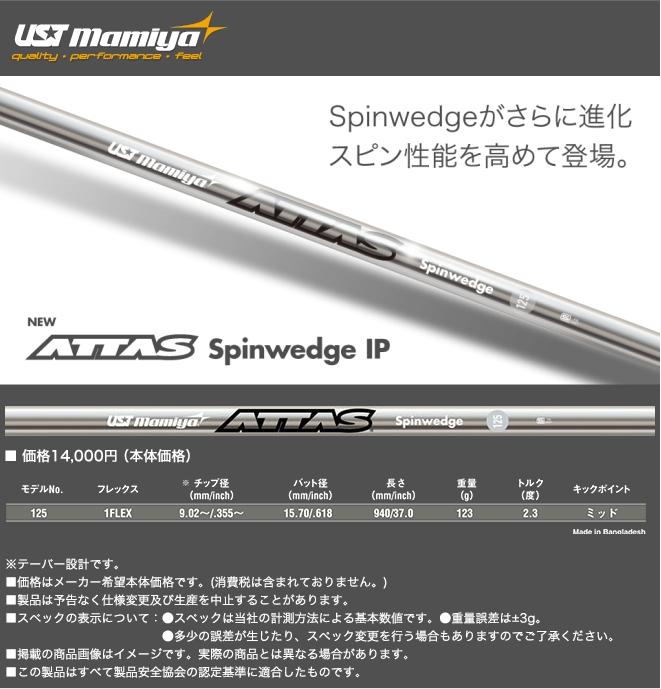 UST Mamiya Spinwedge IP Shaft