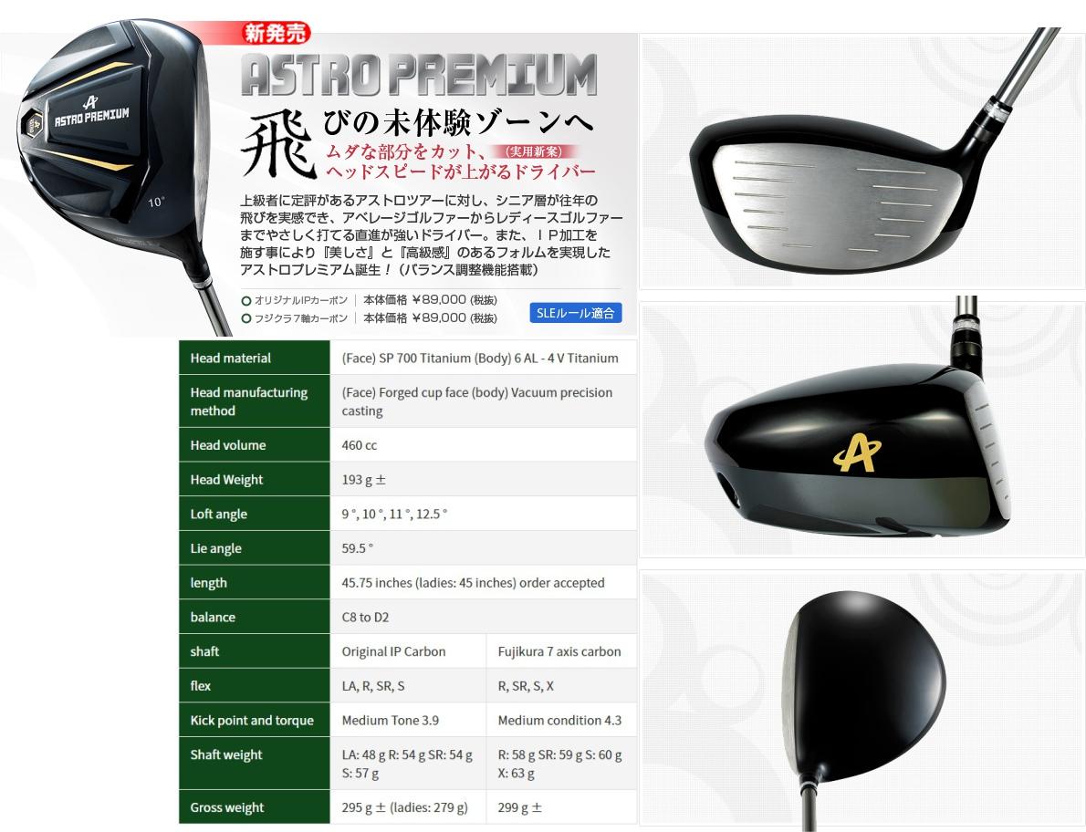 Astro Premium Driver