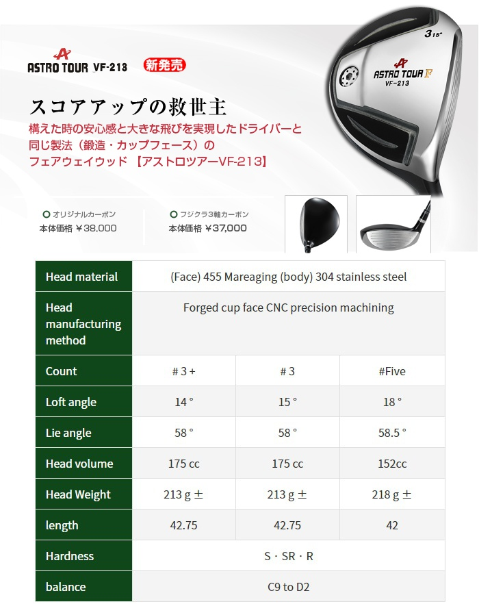 Astro Tour VF-213 Fairway Wood