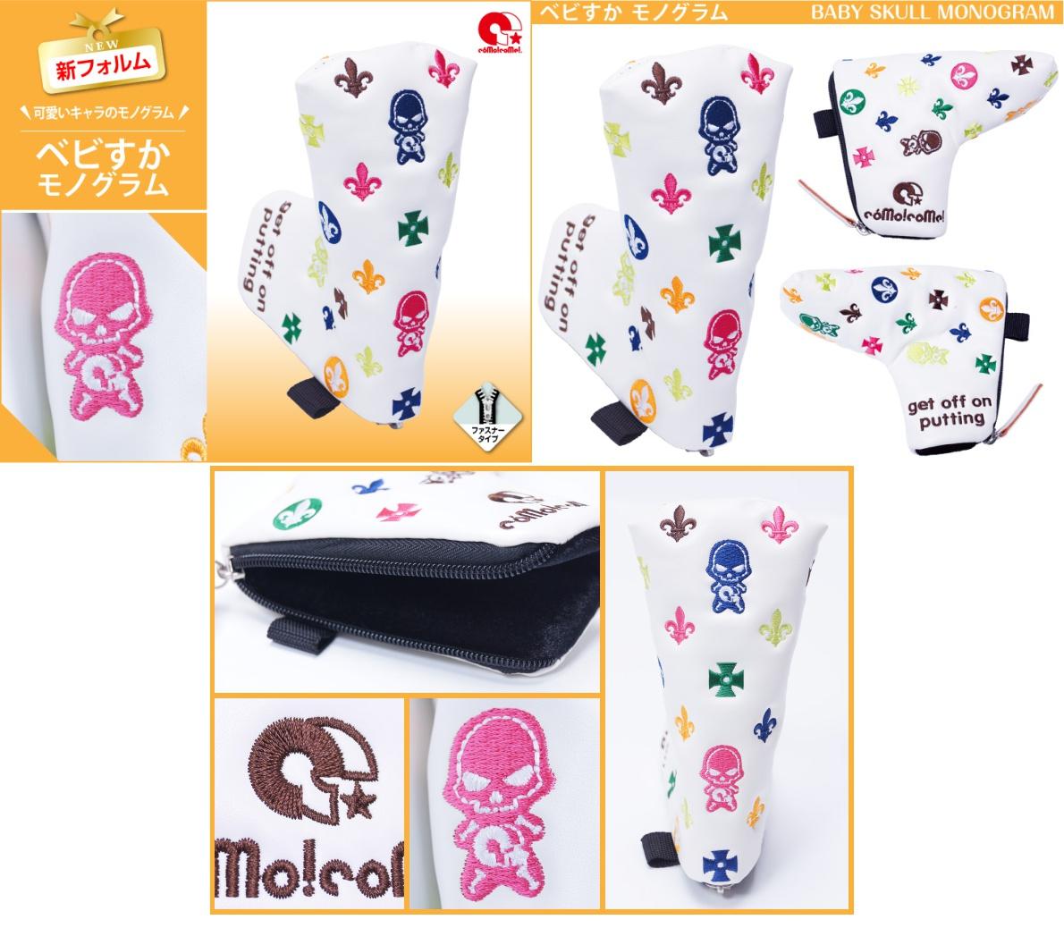 Como!Come! Baby Skull Blade Putter Cover