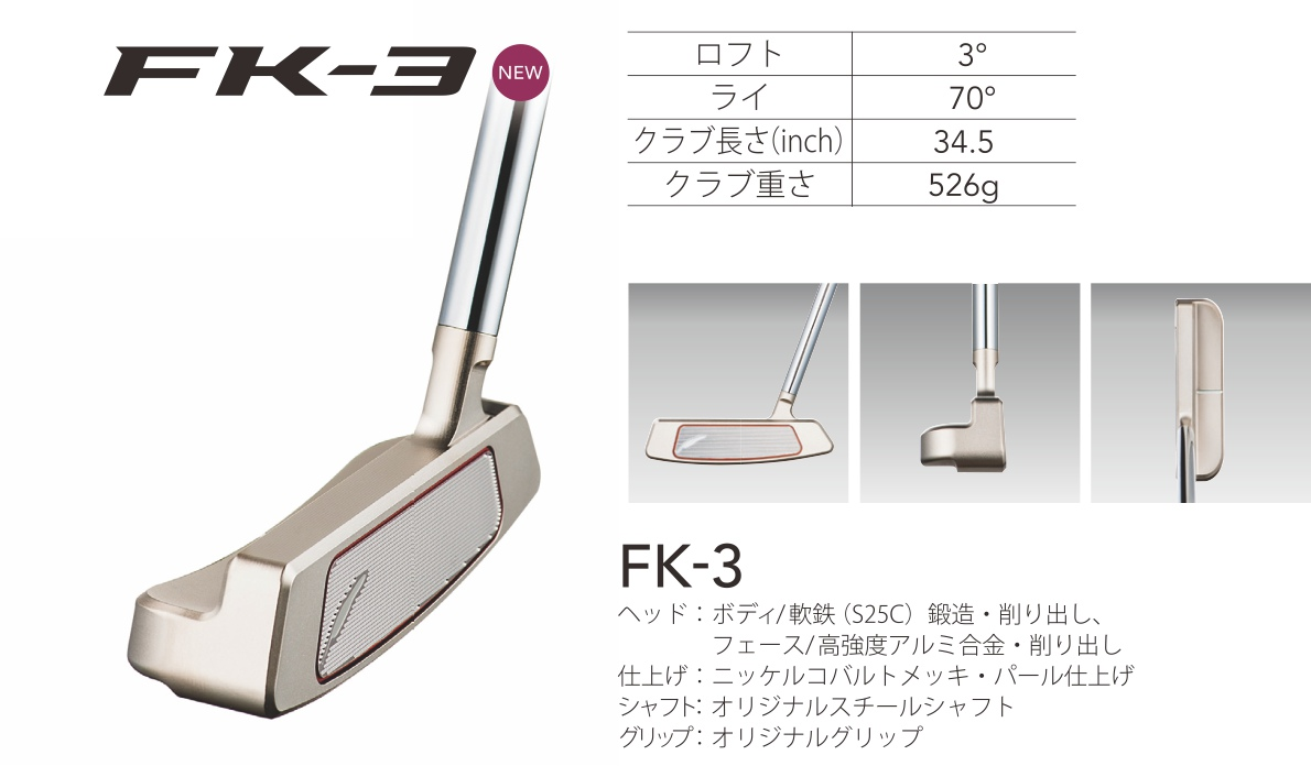 Fourteen FK-3 Putter