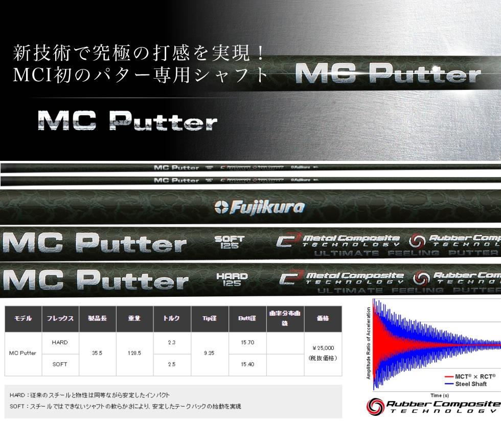 Fujikura MC Putter Shaft