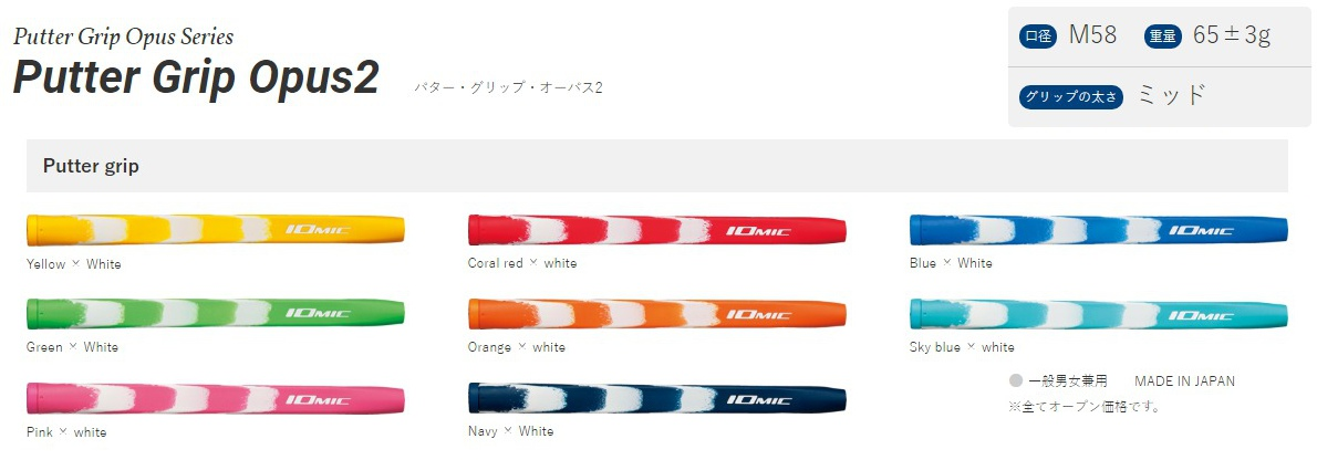 Iomic Opus 2 Putter Grip