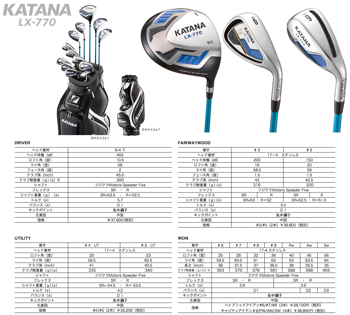 Katana LX-770 Full Set