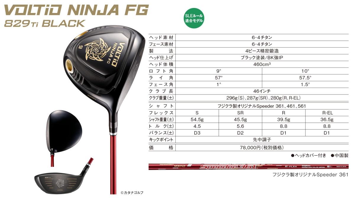 Katana Voltio Ninja FG 829Ti Driver