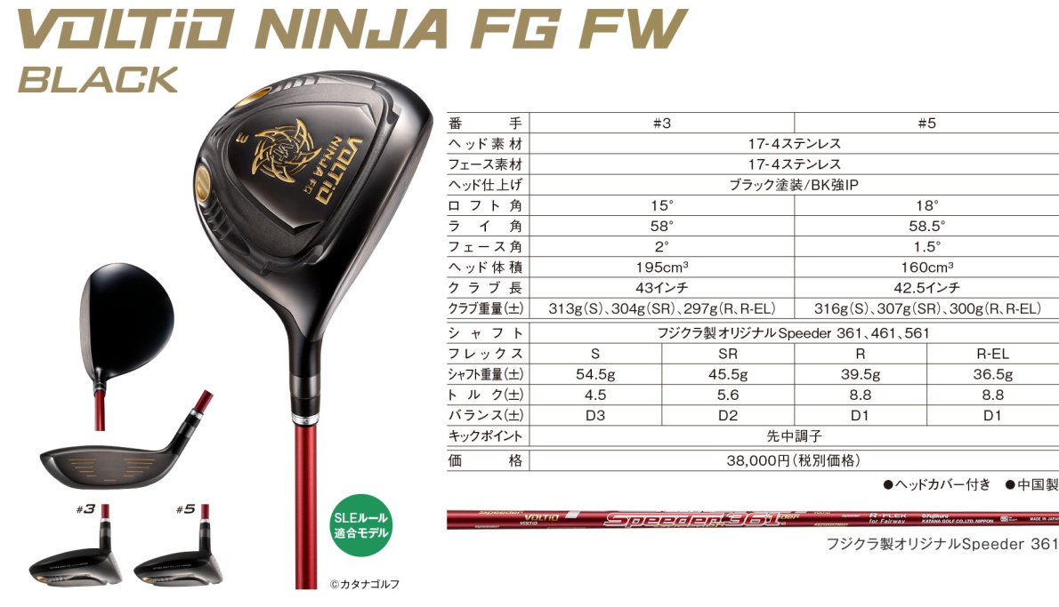 Katana Voltio Ninja FG Fairway Wood