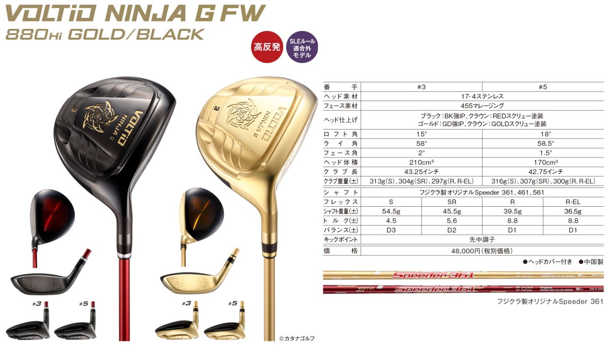 Katana Voltio Ninja G 880Hi Fairway Wood