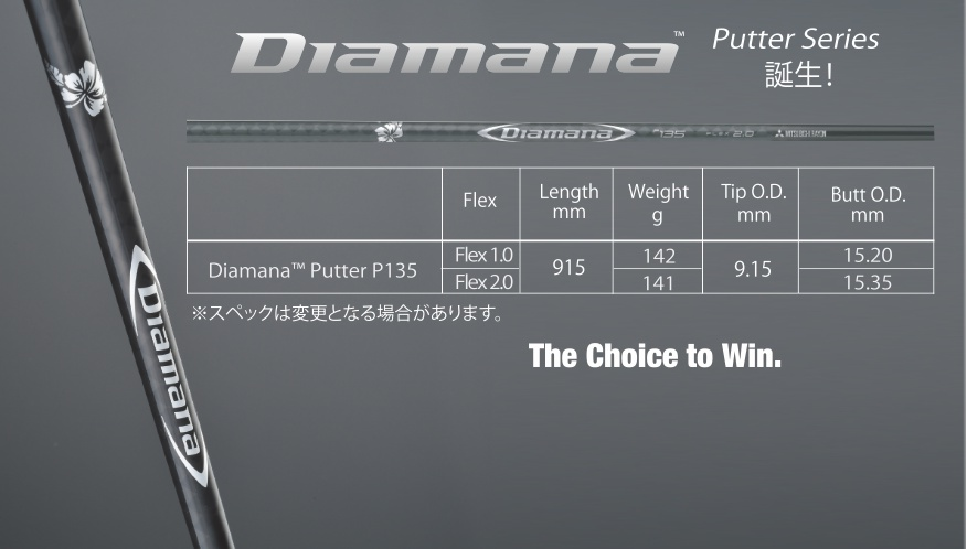 Mitsubishi Rayon Diamana Putter P135 Series Shaft