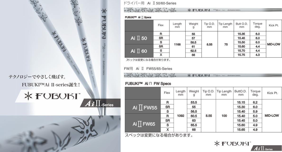Mitsubishi Rayon Fubuki Ai Ⅱ Driver Shaft
