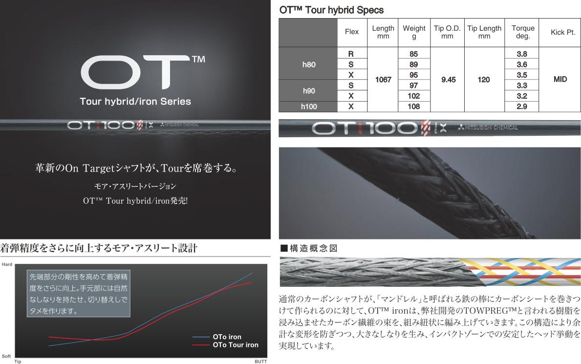 Mitsubishi Rayon OT Tour Hybrid Shaft