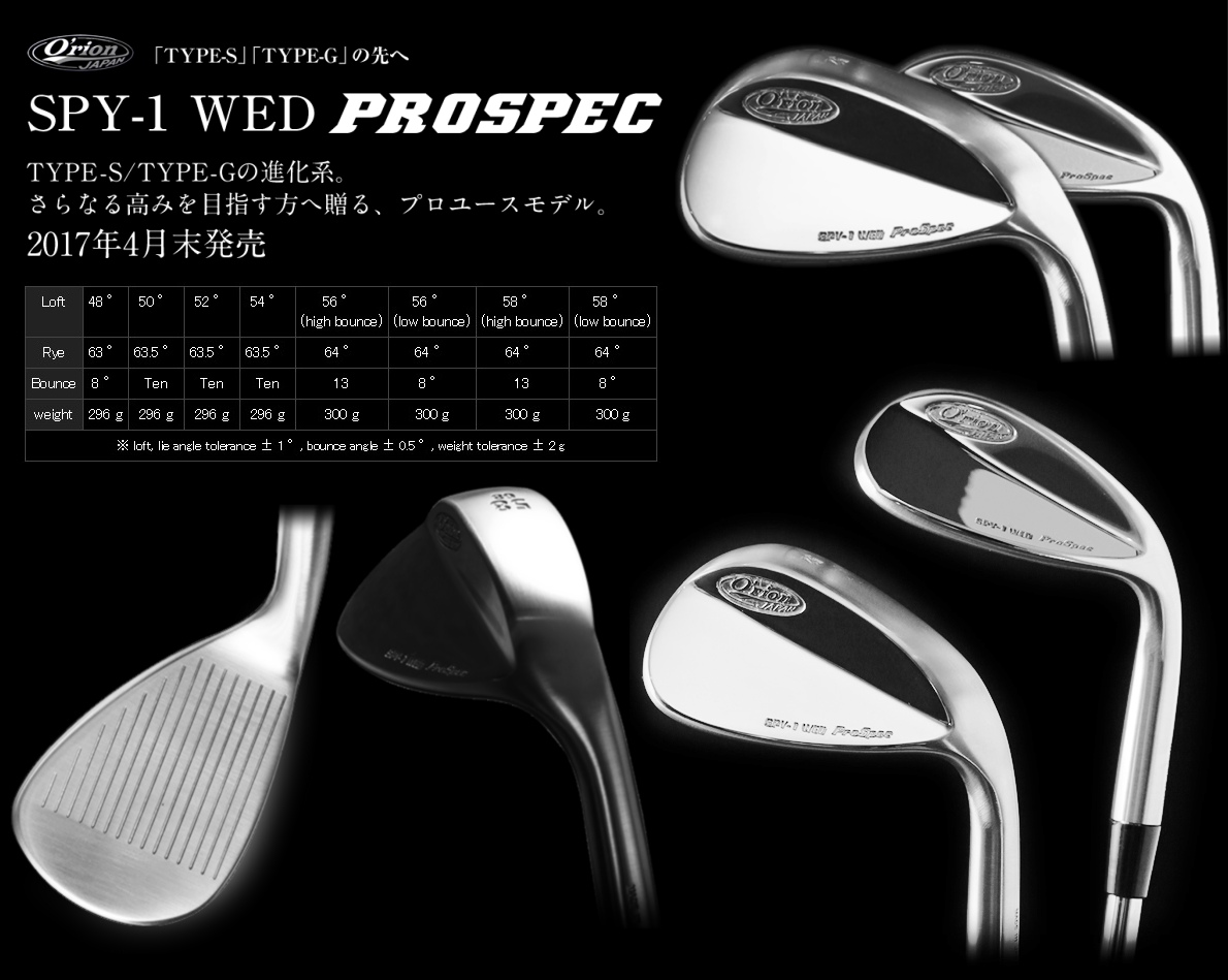 Orion SPY-1 ProSpec Wedge