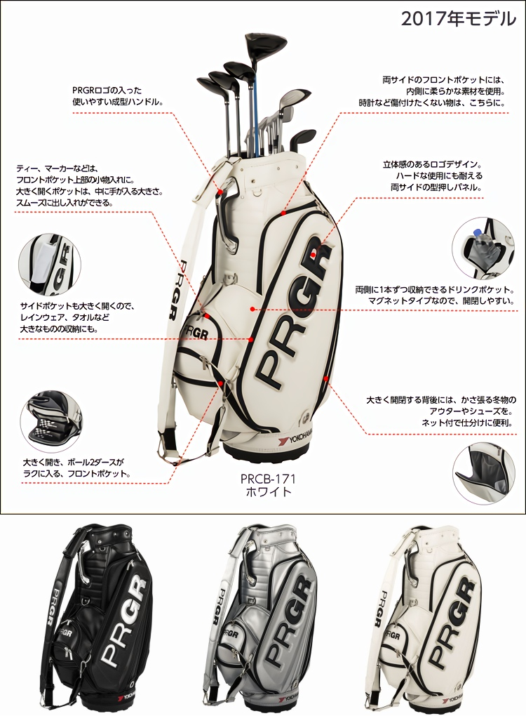 PRGR PRCB-171 Caddy Bag