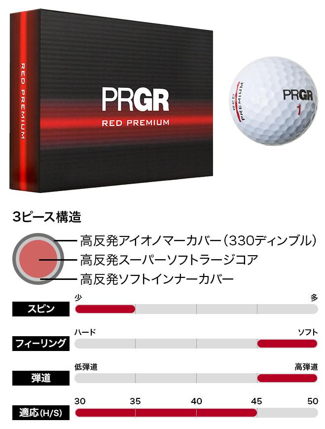PRGR Red Premium Ball
