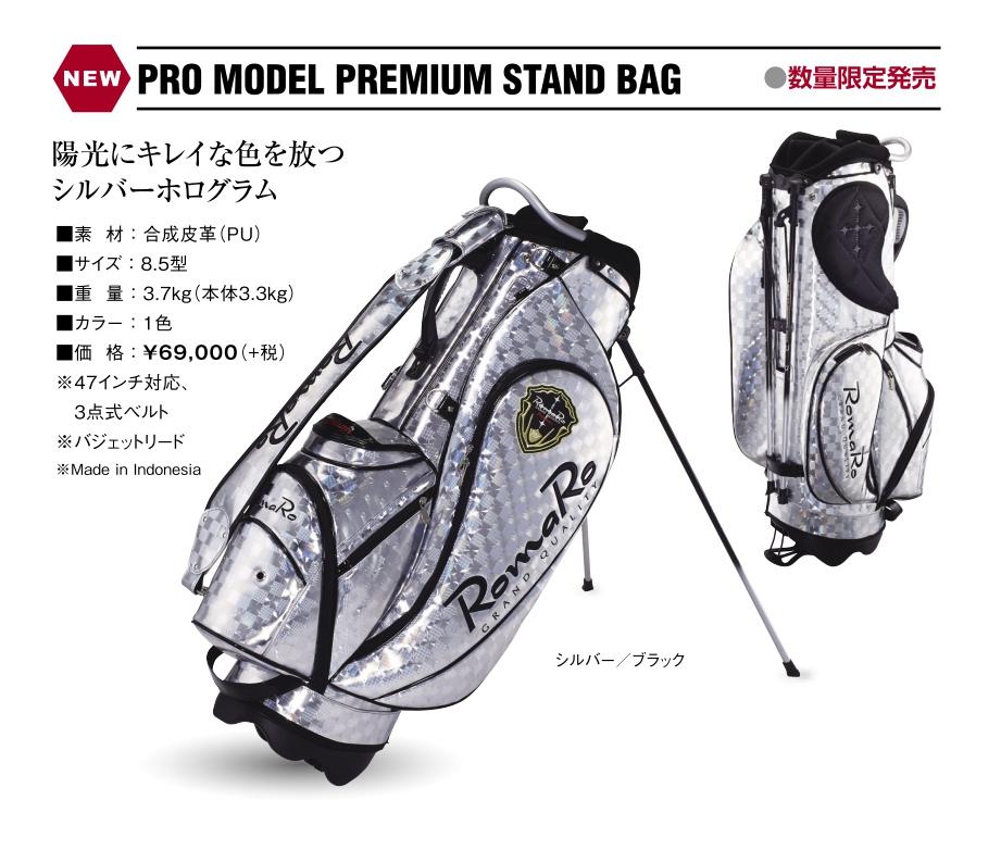 Romaro Pro Model Premium Stand Bag
