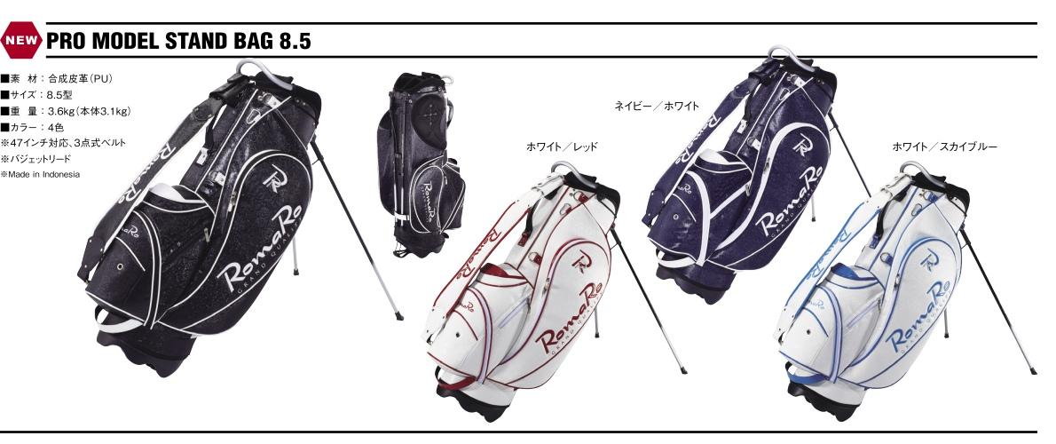 Romaro Pro Model Stand Bag