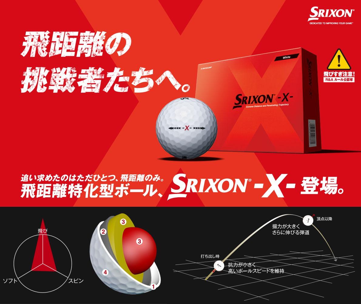 Srixon X Ball