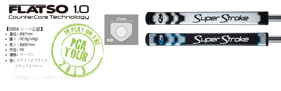 SuperStroke FlatSO 1.0 CC Grip