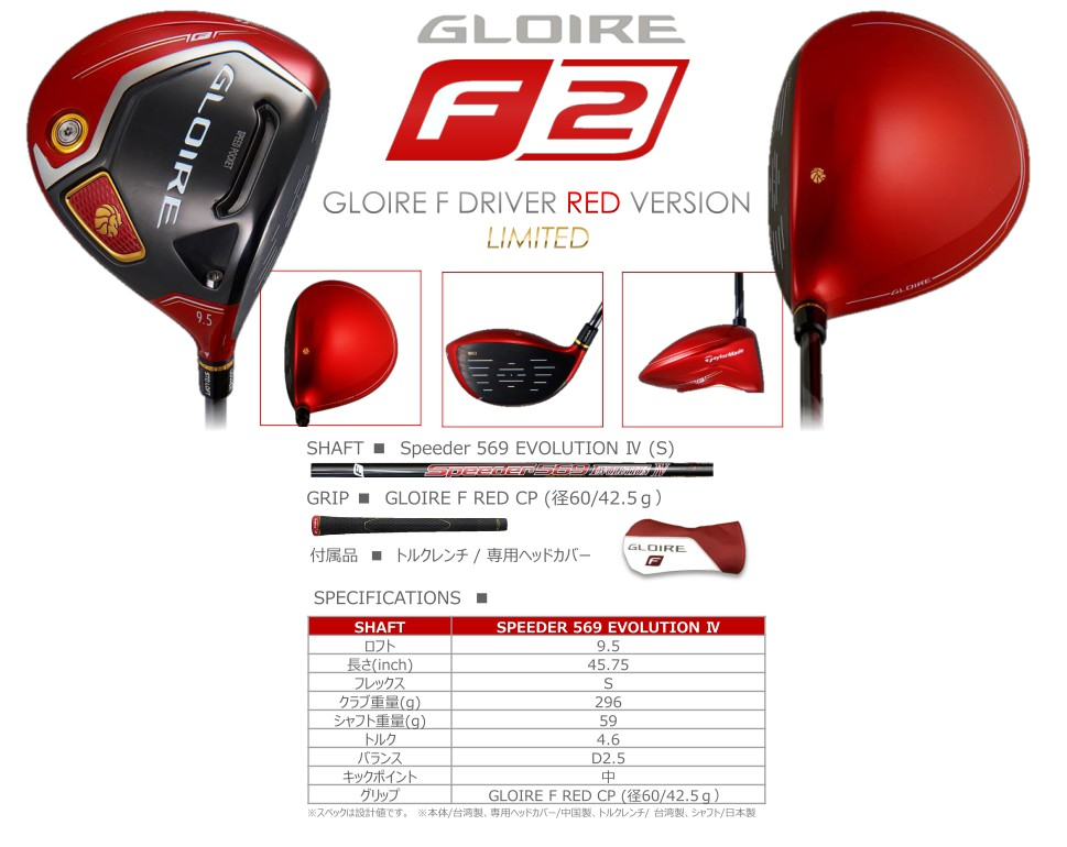 Taylormade Gloire F Driver Red Version - Limited Edition