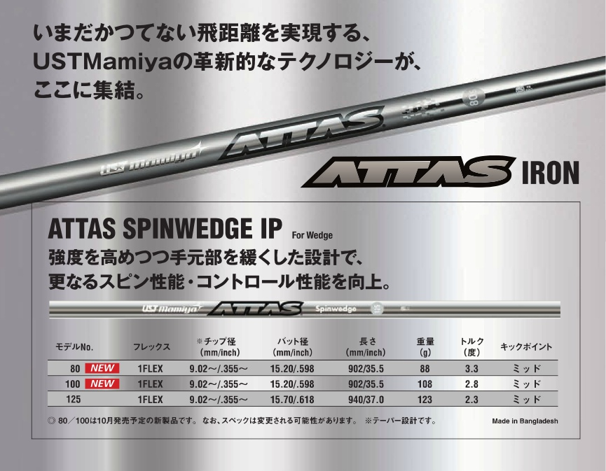 UST Mamiya Spinwedge IP Shaft