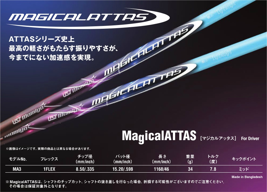 UST Mamiya Magical Attas Shaft