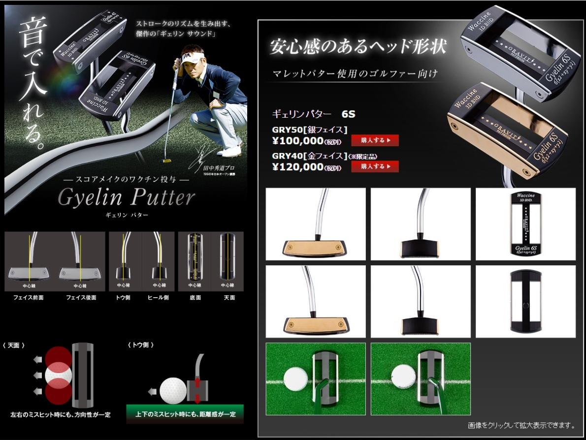 Gravity Waccine Gyelin 6S Putter