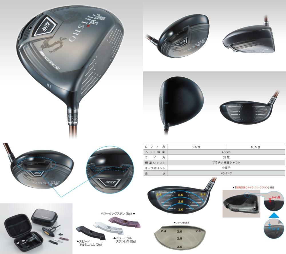Works Golf Hisho Driver