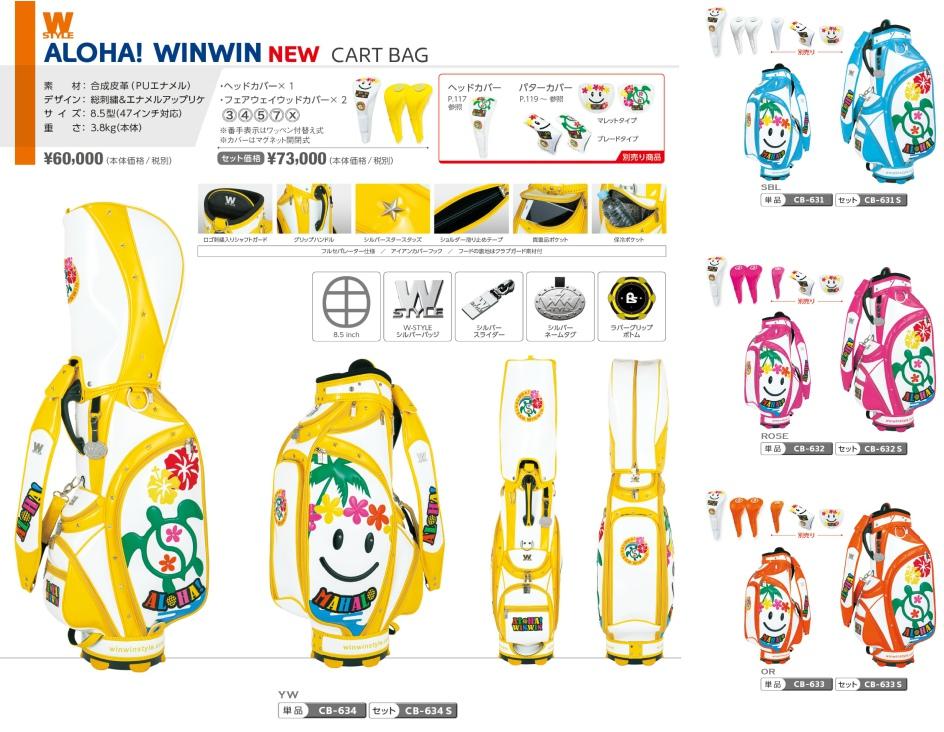 WinWin Style Aloha WinWin Caddy Bag