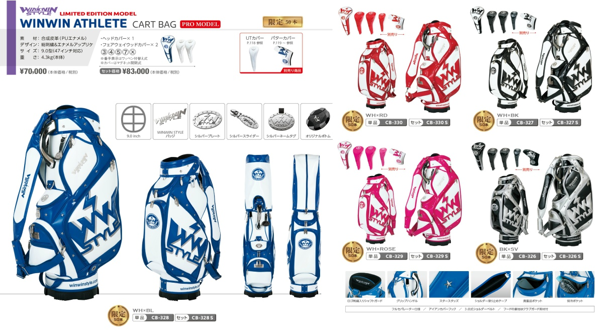 WinWin Style Athlete Caddy Bag Pro Model
