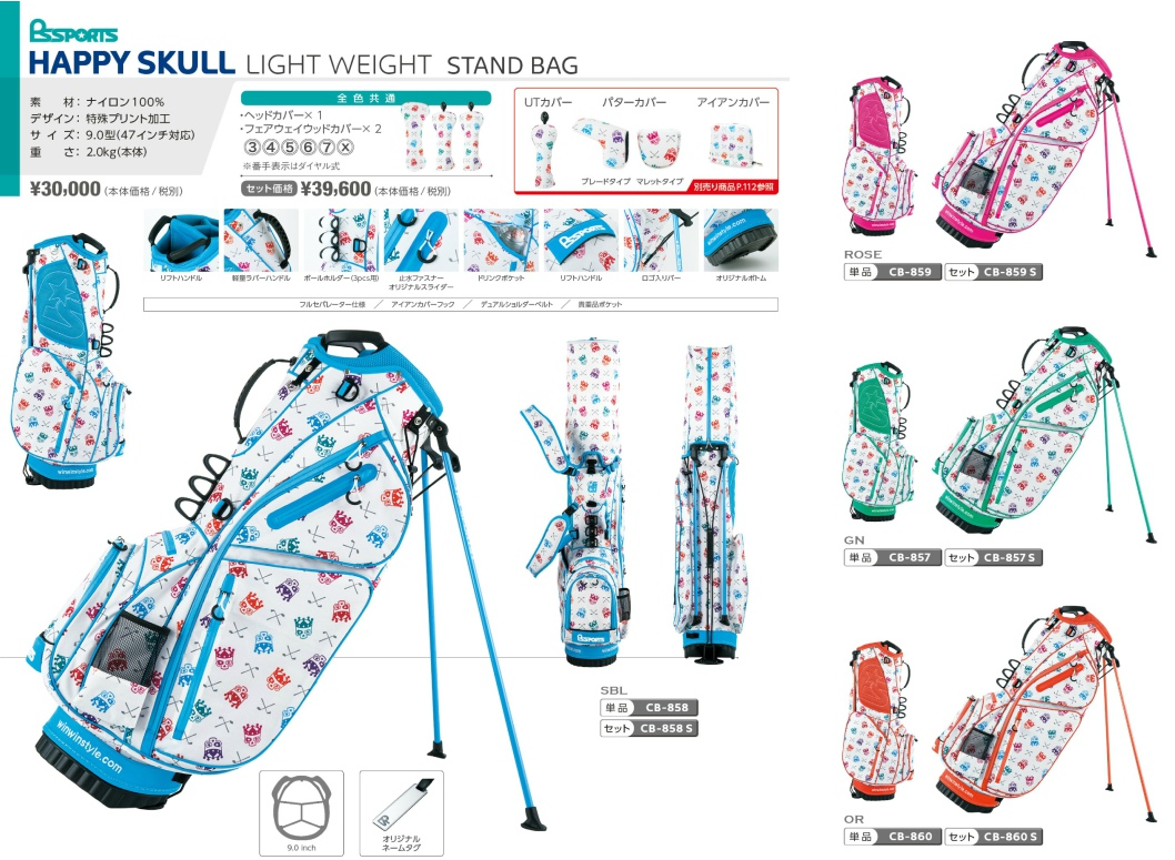 WinWin Style Happy Skull Lightweight Stand Bag