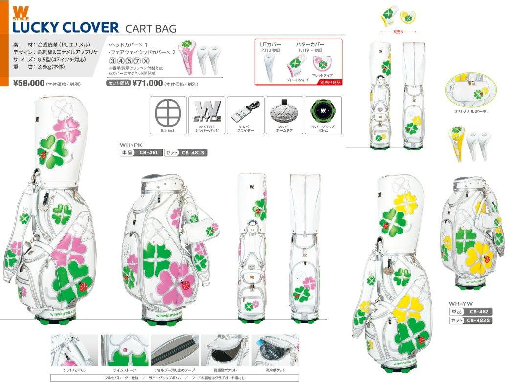 WinWIn Style Lucky Clover Caddy Bag