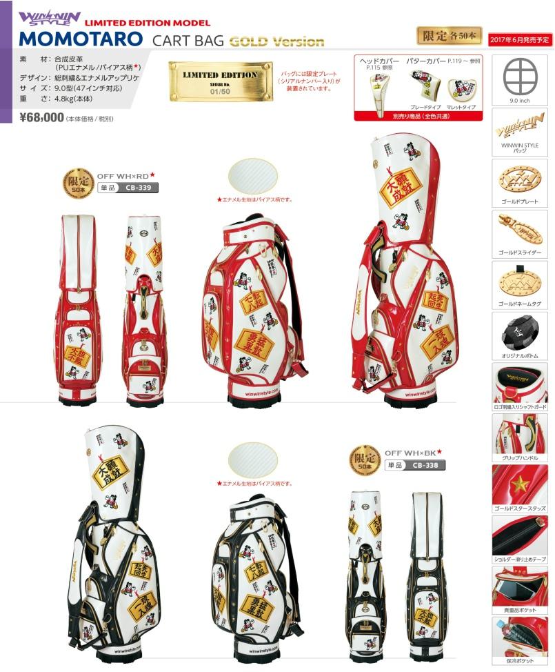 WinWIn Style Momotaro Caddy Bag Gold Version