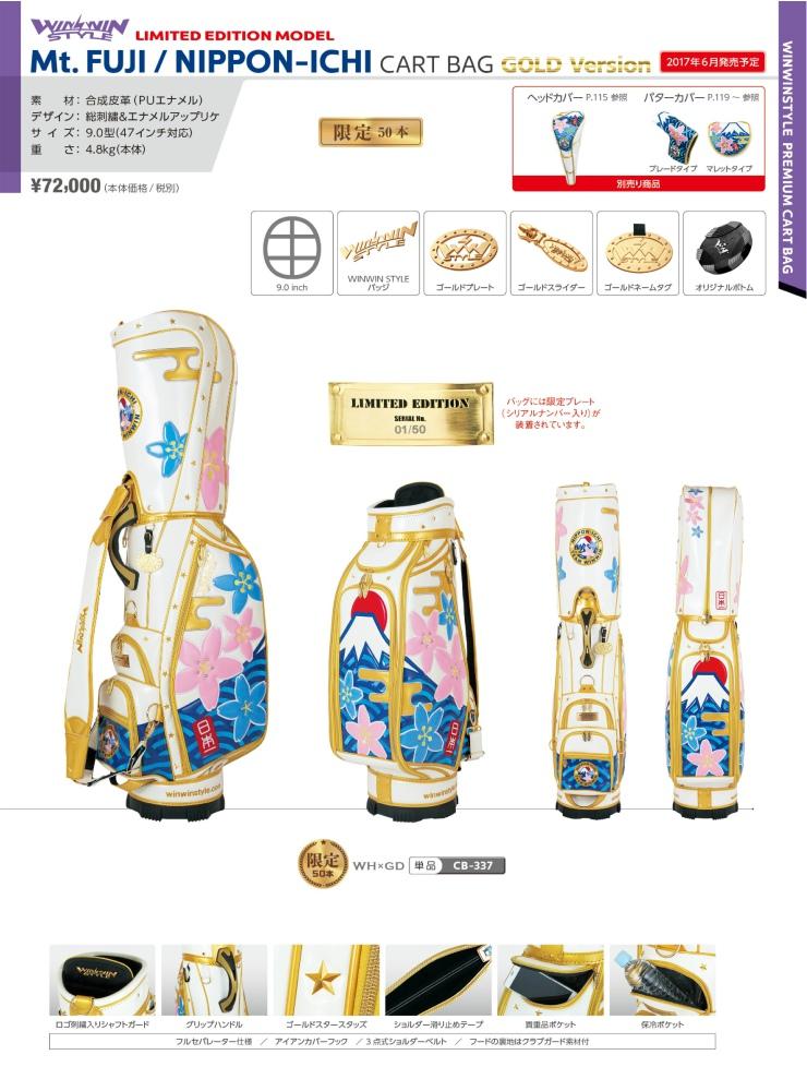 WinWin Style Mt. Fuji Nippon-ichi Caddy Bag Gold Version