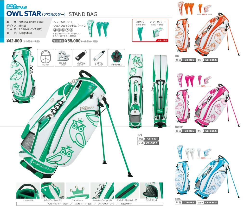 WinWIn Style Owl Star Stand Bag