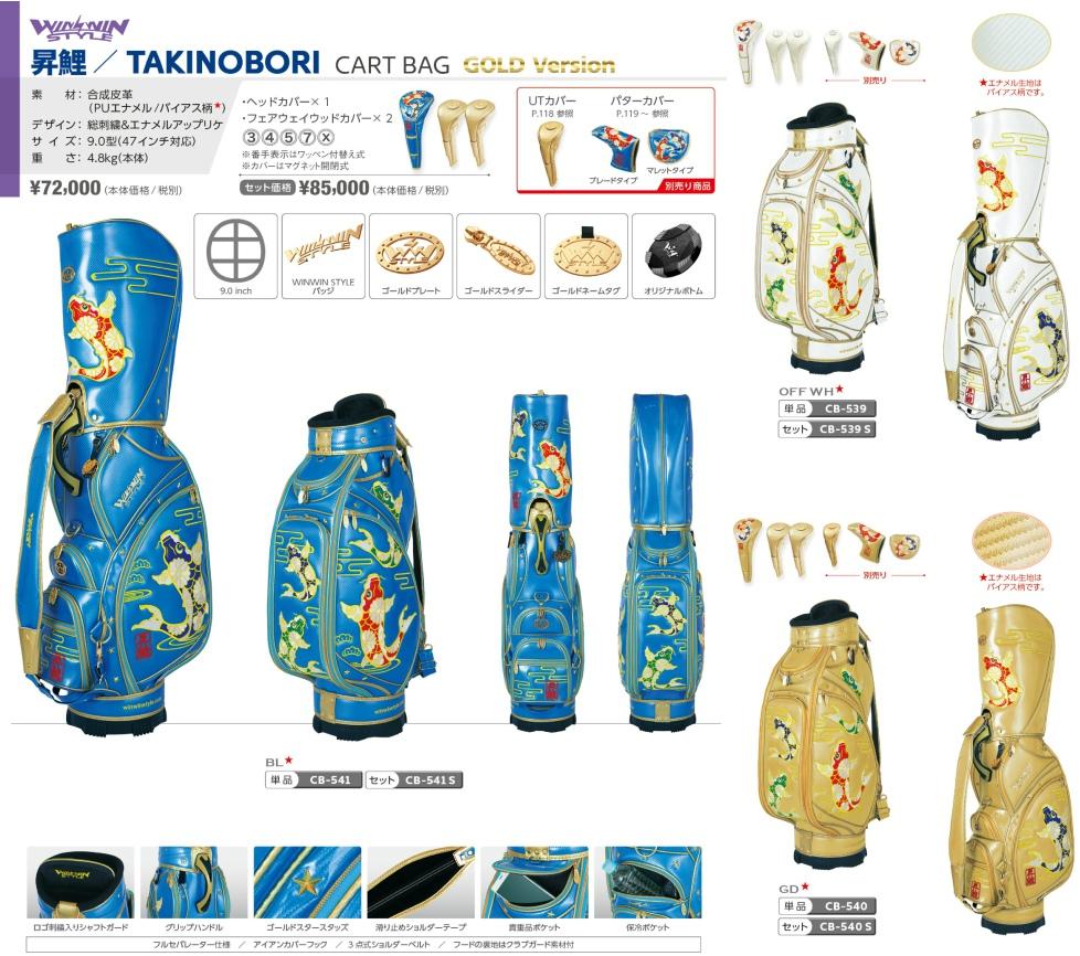 WinWin Style Takinobori Caddy Bag Gold Version