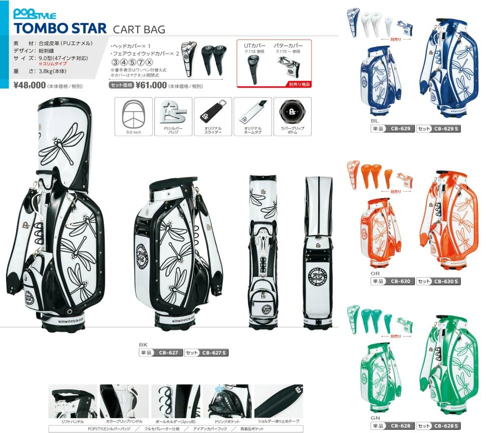 WinWIn Style Tombo Star Caddy Bag