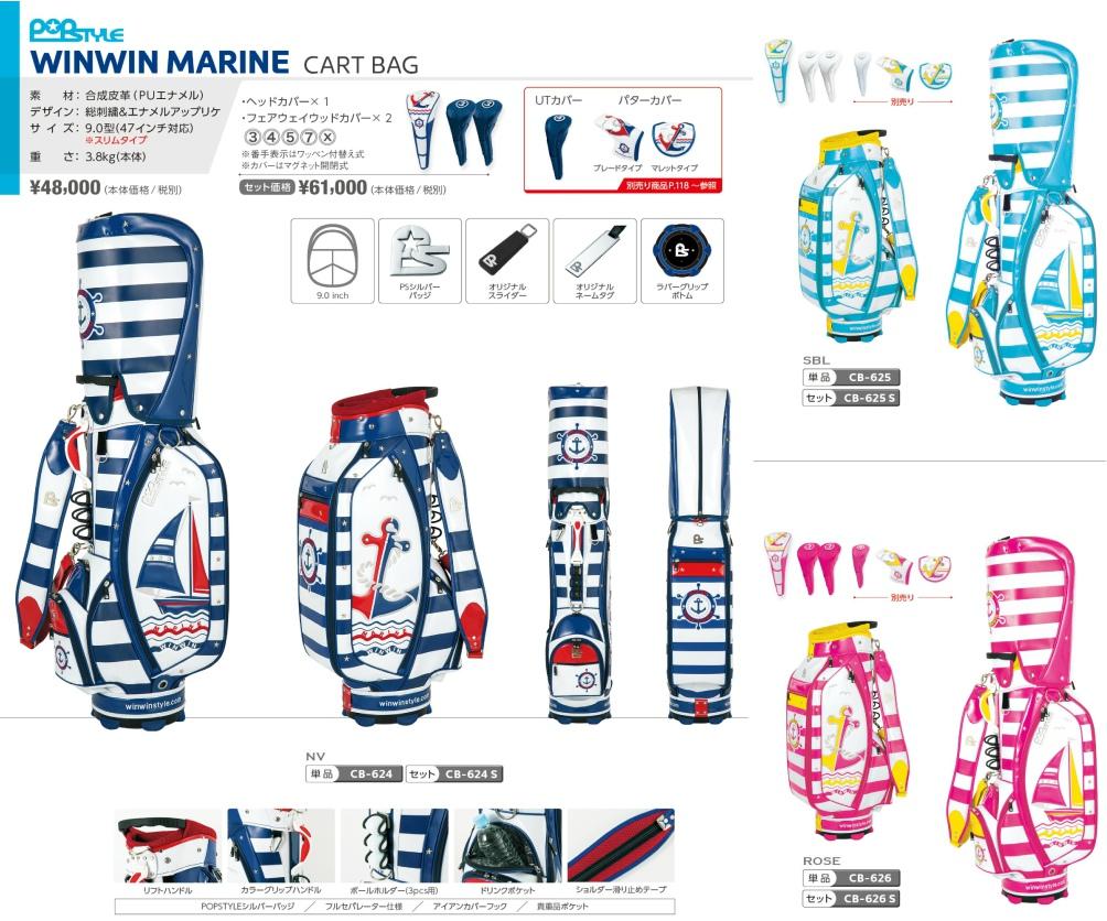WinWIn Style WinWin Marine Caddy Bag