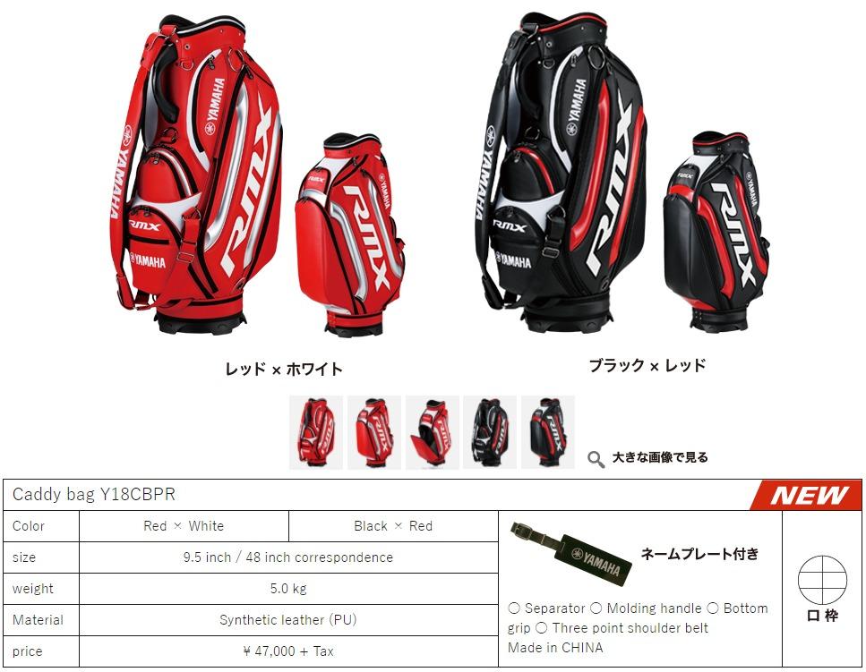 Yamaha RMX Y18CBPR Caddy Bag