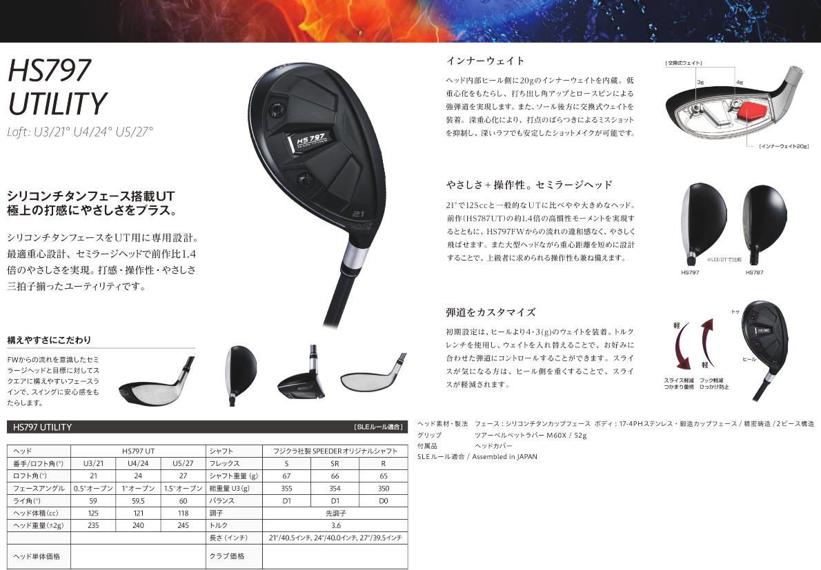 Eon Sports Giga HS797 Utility