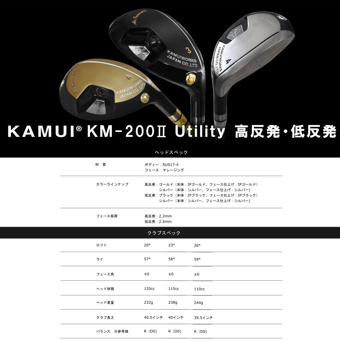 Kamui Works KM-200 Ⅱ Utility